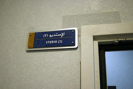 داخل أروقة قناة الجزيرة ++ صــــور